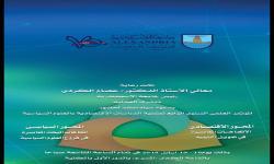المؤتمر العلمي السنوى الرابع لكلية الدراسات الأقتصادية والعلوم السياسية