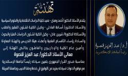 أ.د/ عبد العزيز قنصوة رئيساً لجامعة الإسكندرية