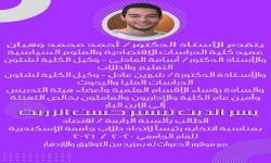 يسر الدين تيسير الطالب بالفرقة الرابعة رئيساً لاتحاد طلاب جامعة الإسكندرية
